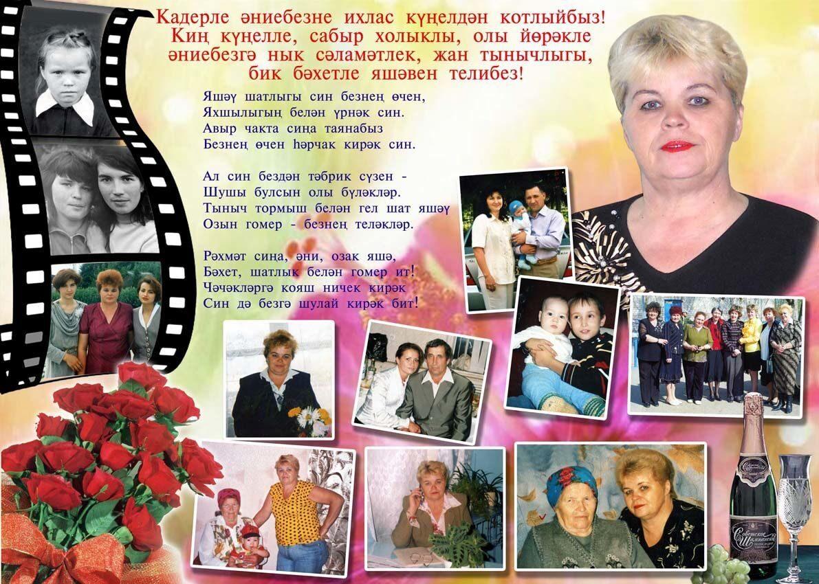 Поздравления на день рождения сестренке на башкирском языке 71