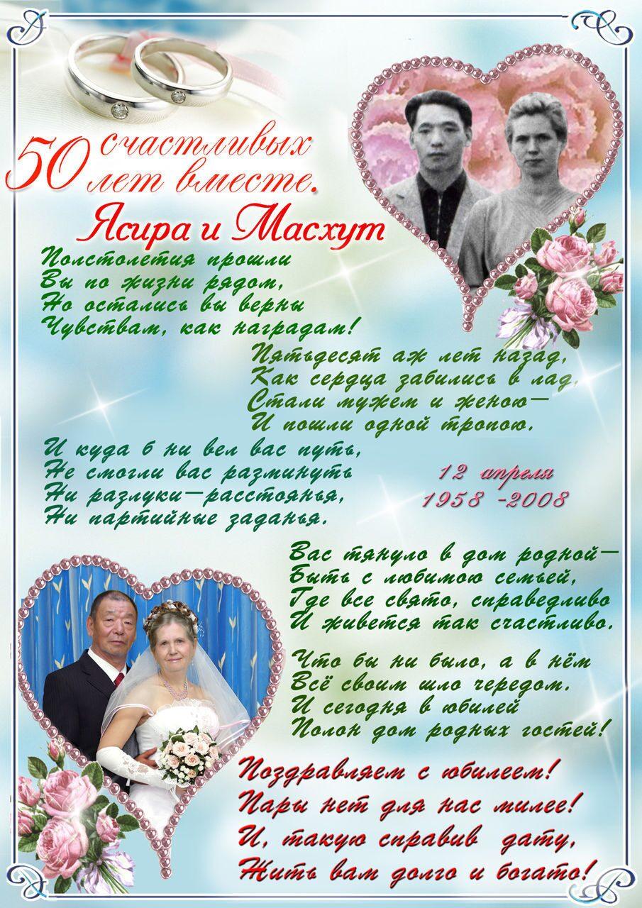 Тост на 50 лет свадьбы поздравления от детей 43