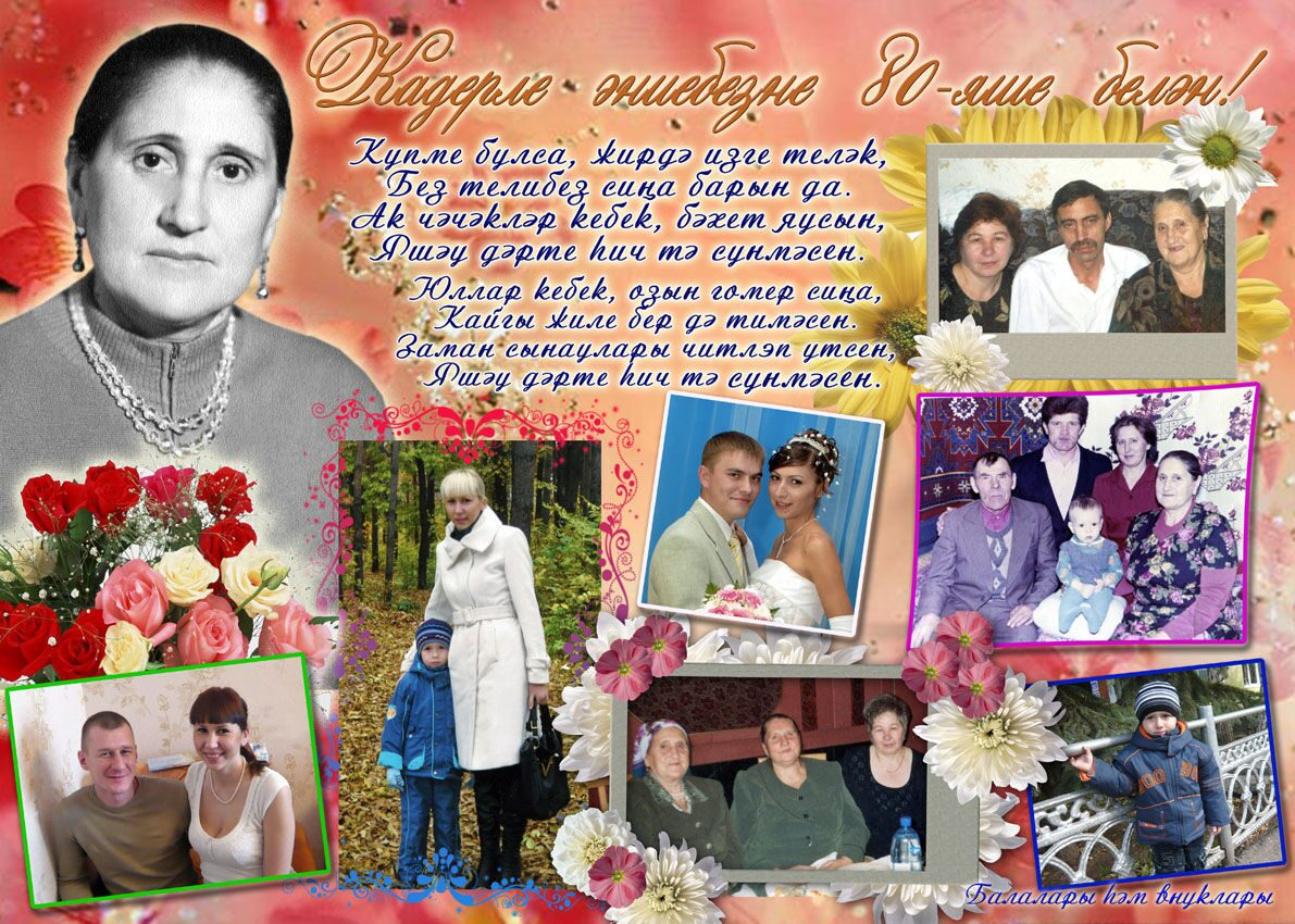 Слова поздравления с юбилеем на татарском языке своими словами 4