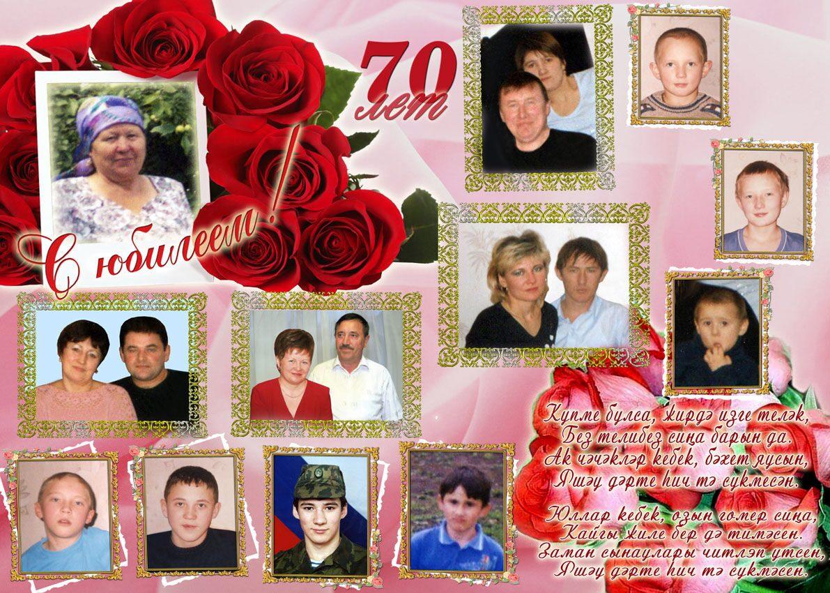 Поздравление на башкирском языке с юбилеем 50 лет женщине 20