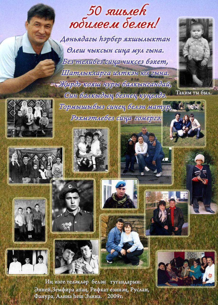 Поздравления к 50 летию мужчине на татарском языке