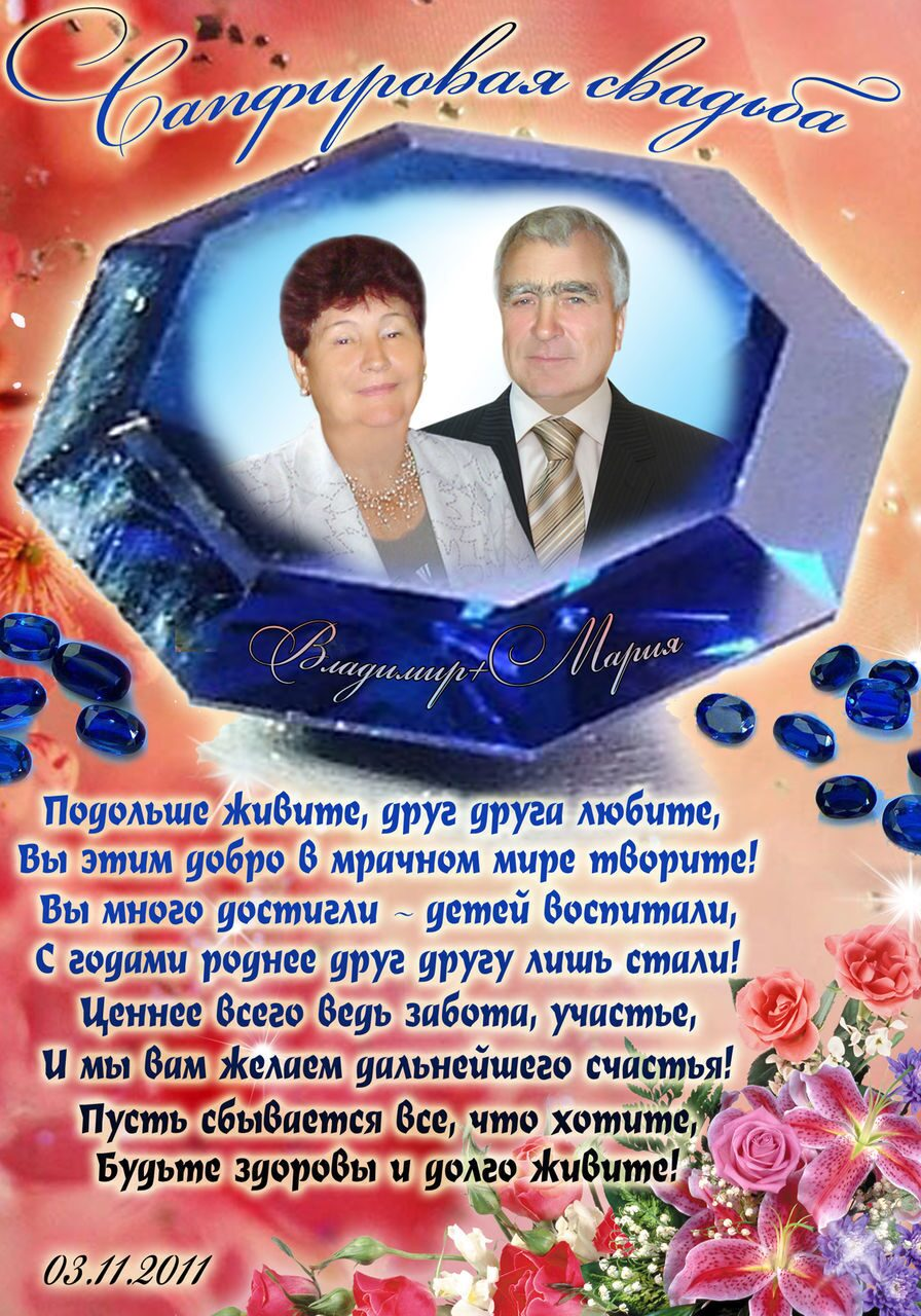 Поздравления с годовщиной свадьбы 17