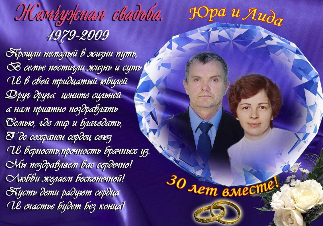 Поздравления с 30-ти летием совместной жизни 91