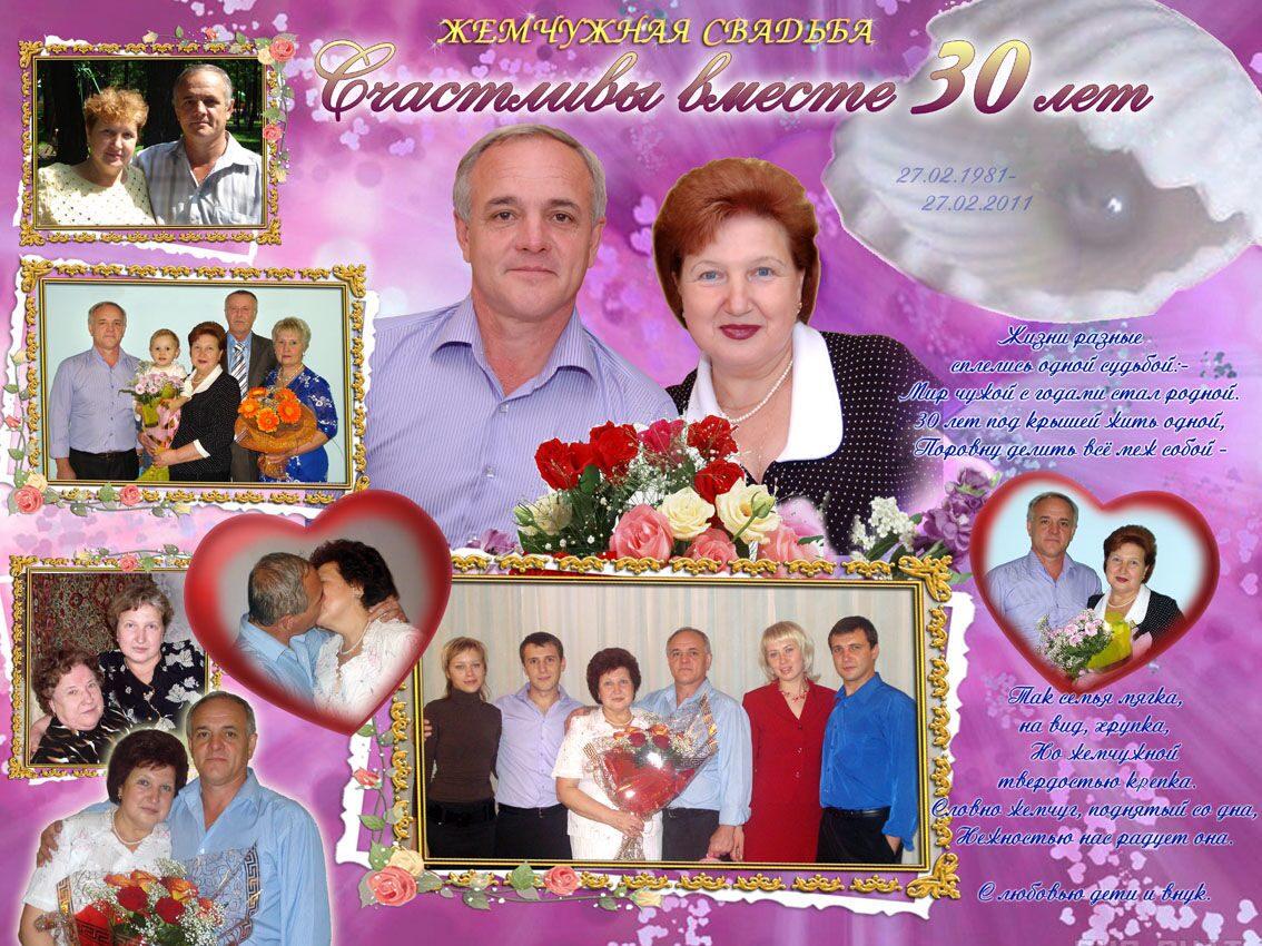 Коллаж как поздравление со свадьбой