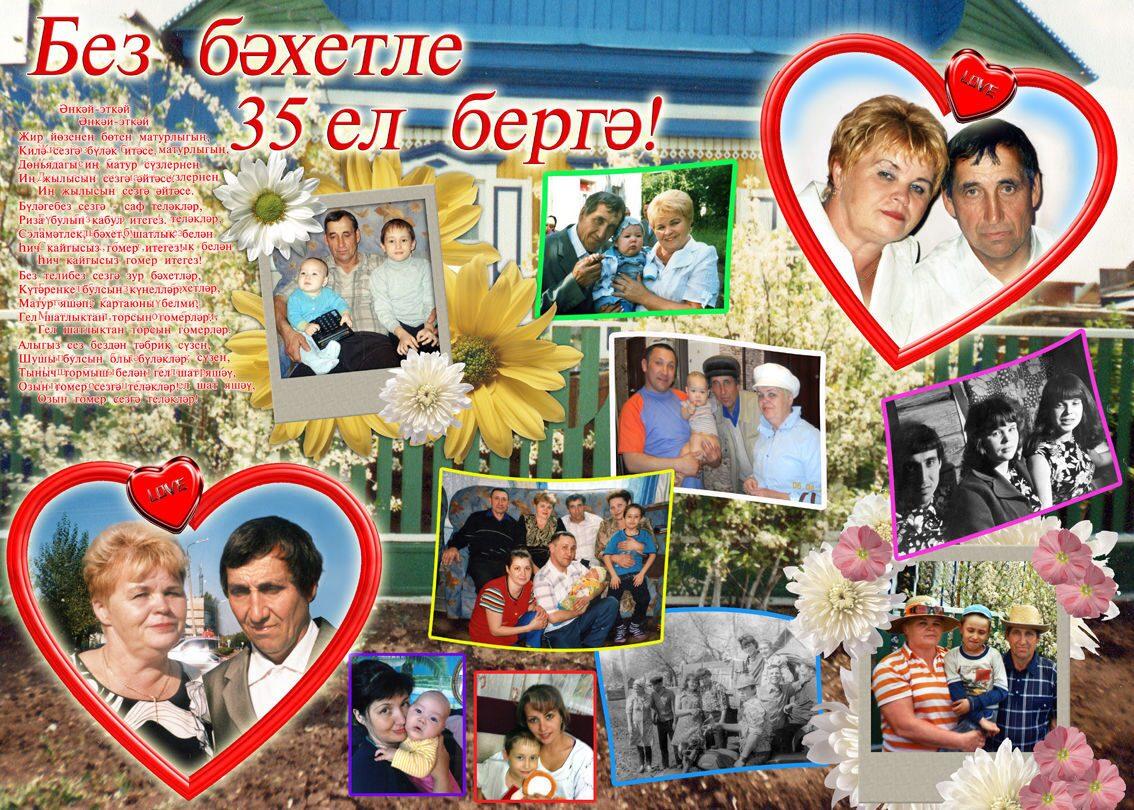 Свадебные поздравления родителям на татарском языке