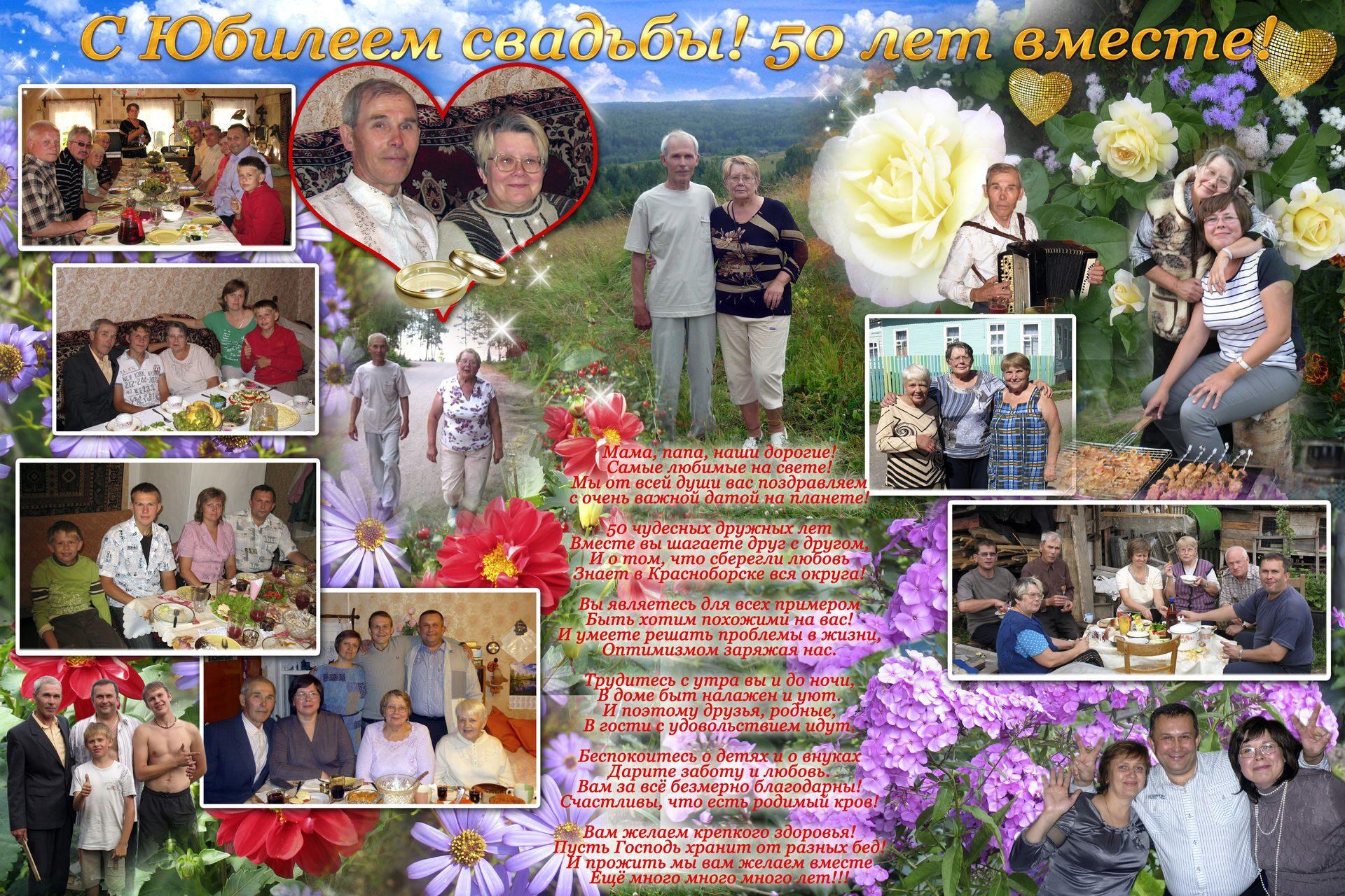 Плакаты с годовщиной свадьбы фото