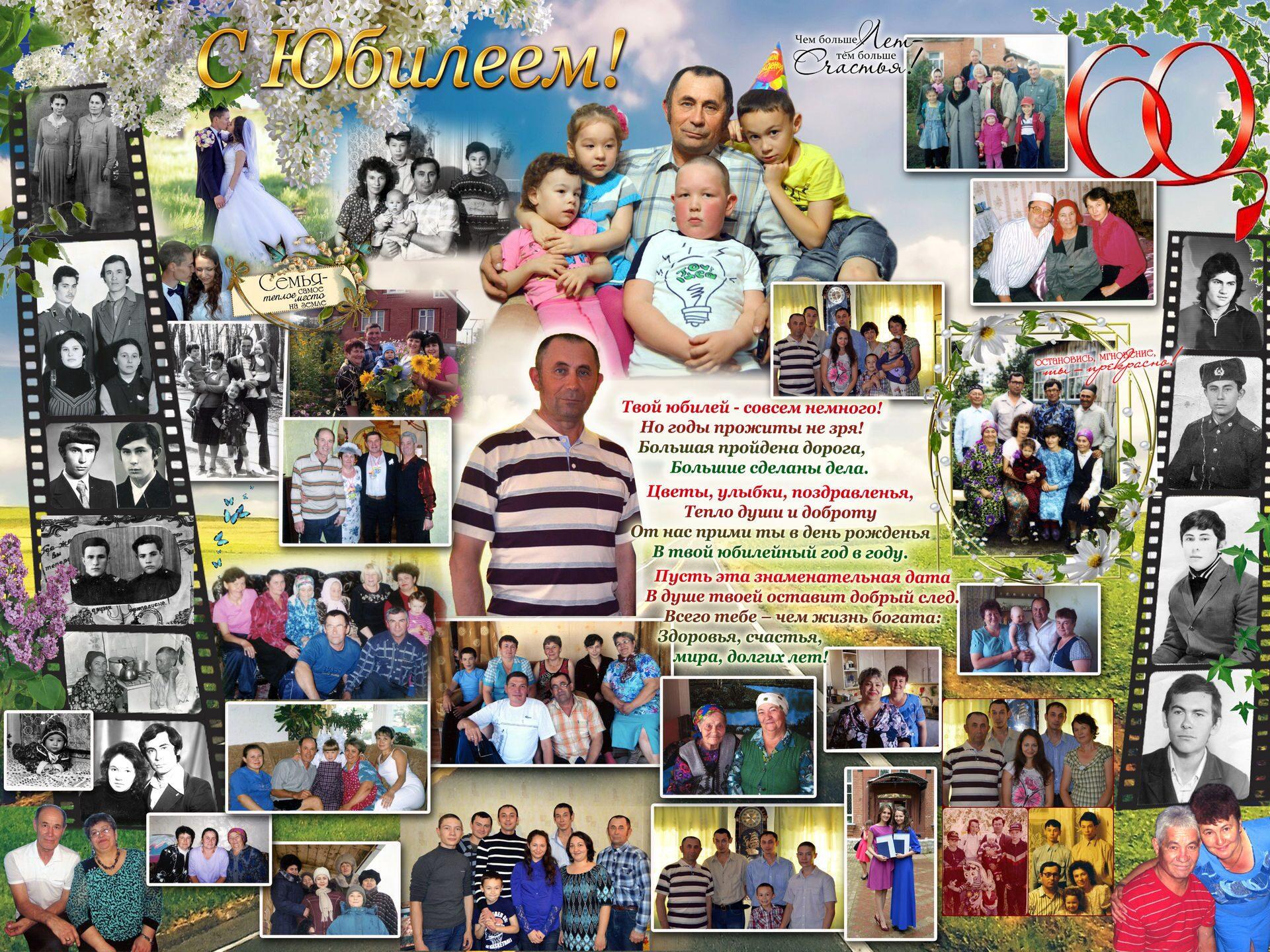 Поздравление дедушке с юбилеем от внуков (стихи, проза) 80