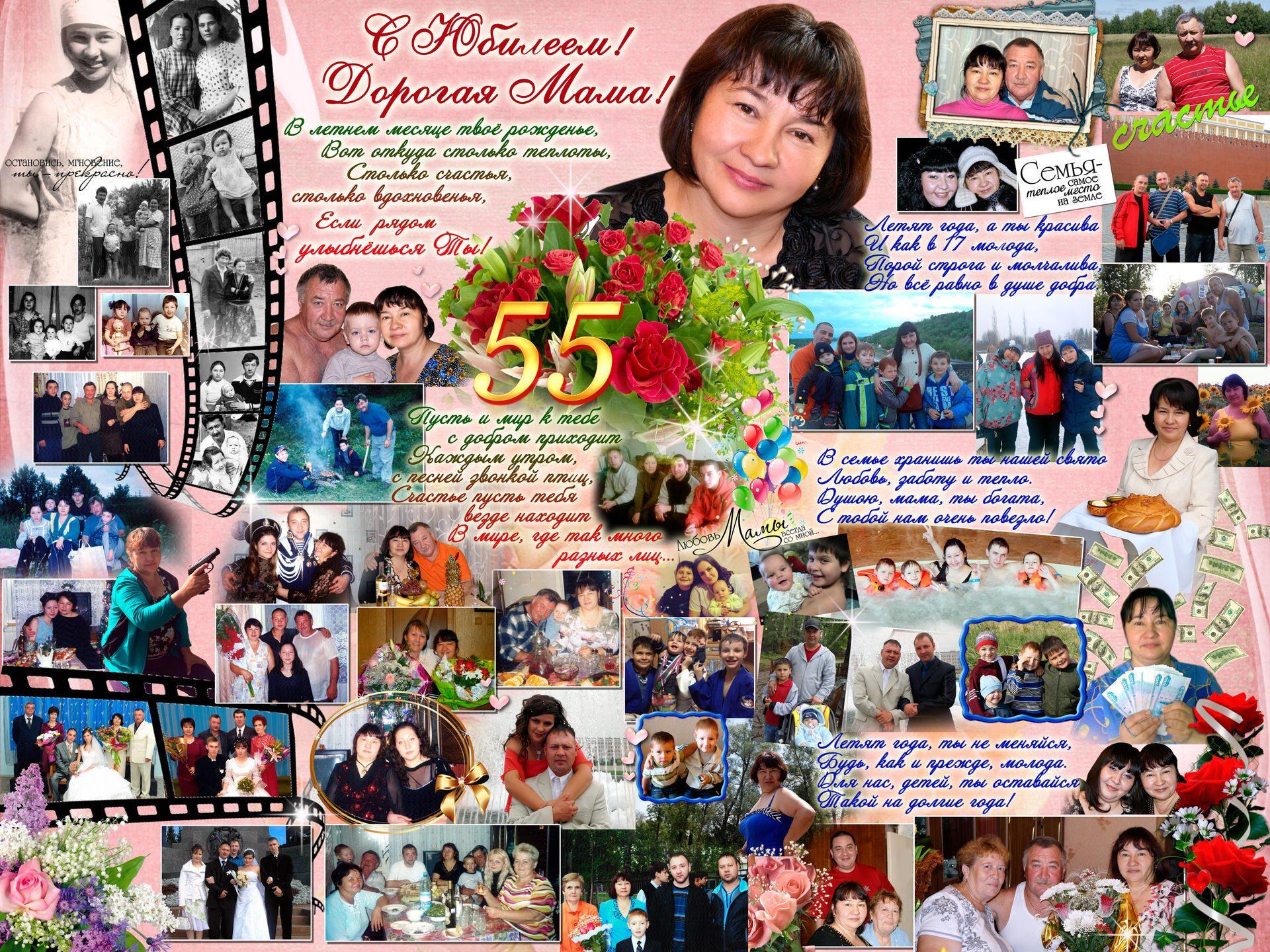 Фото плакатов на юбилеи 55 своими руками