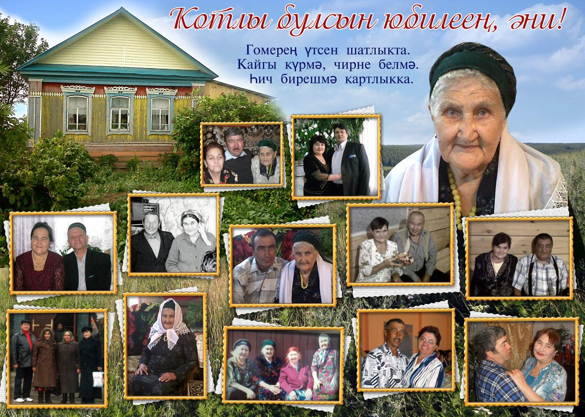 Поздравления родным на татарском языке