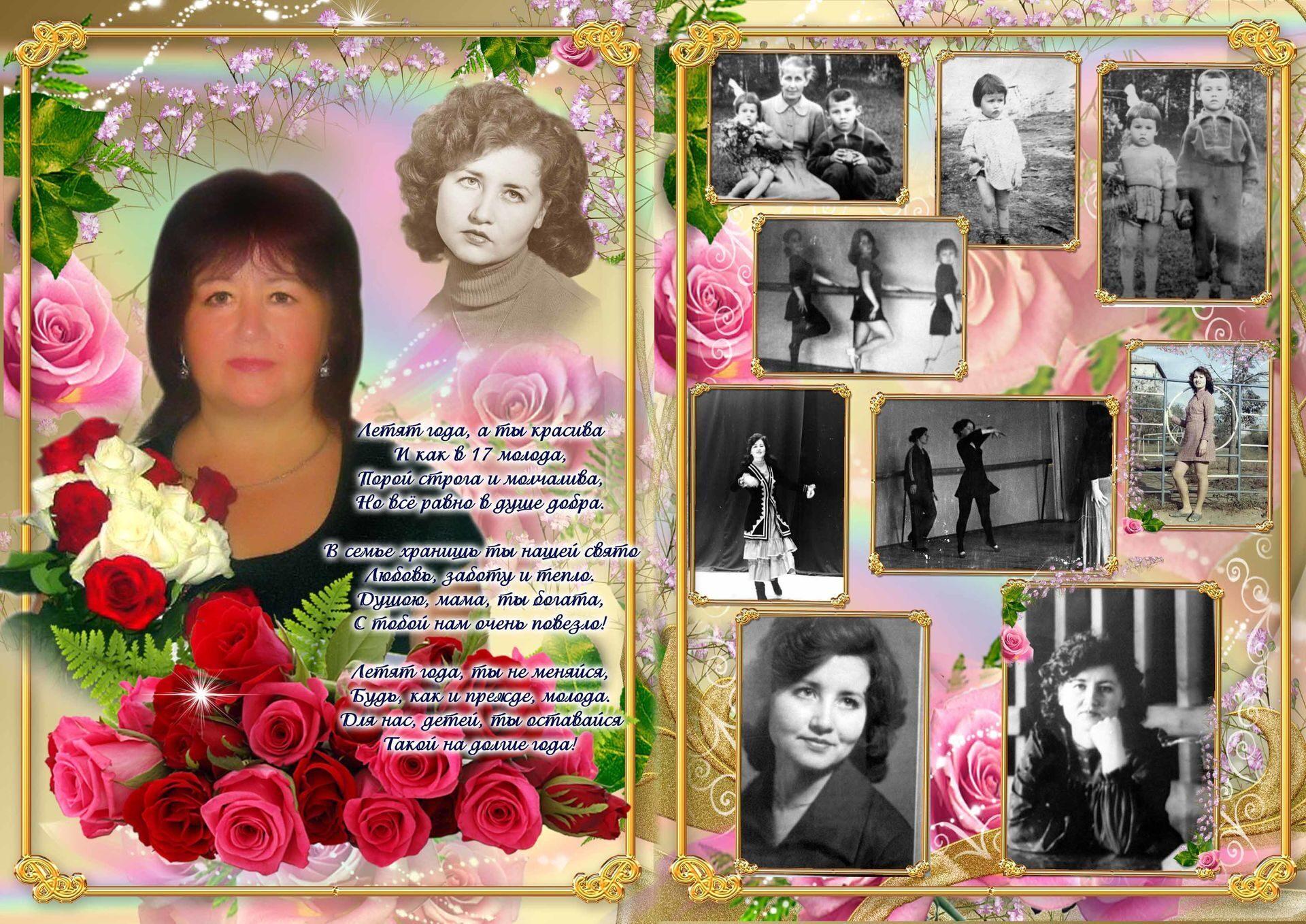 Поздравления для мамы в 55 53