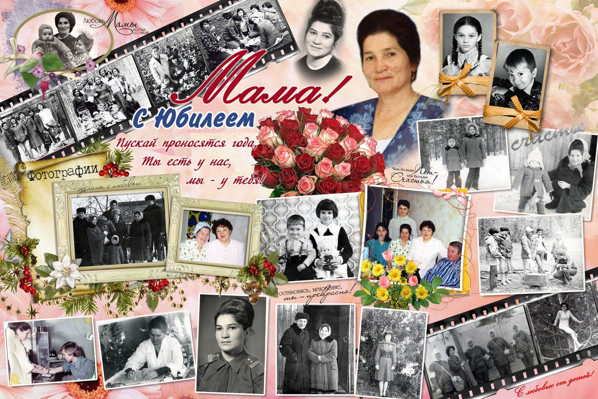 Поздравление маме на юбилей 60 лет фото