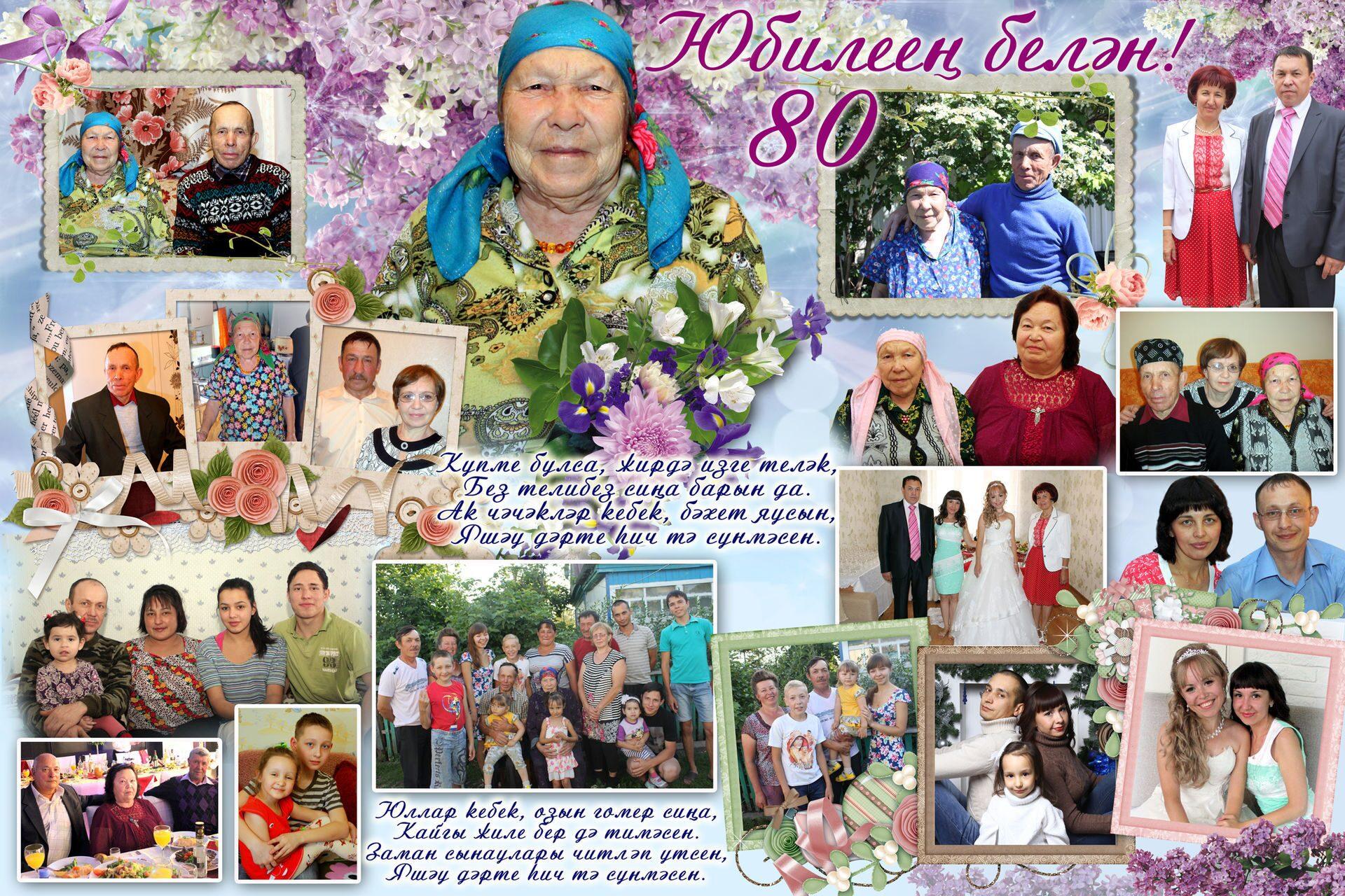 Поздравления бабушке на татарском языке 58