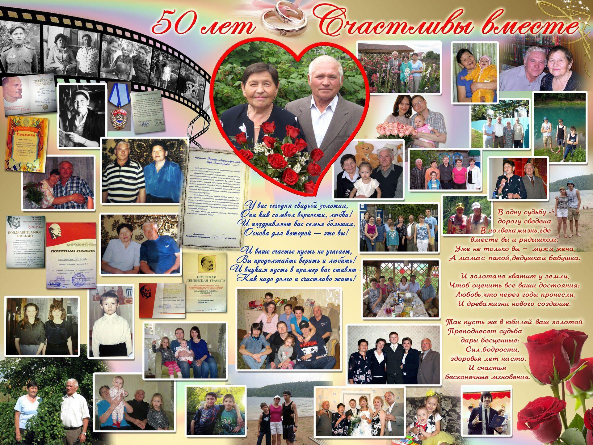 50 лет свадьба открытки 56